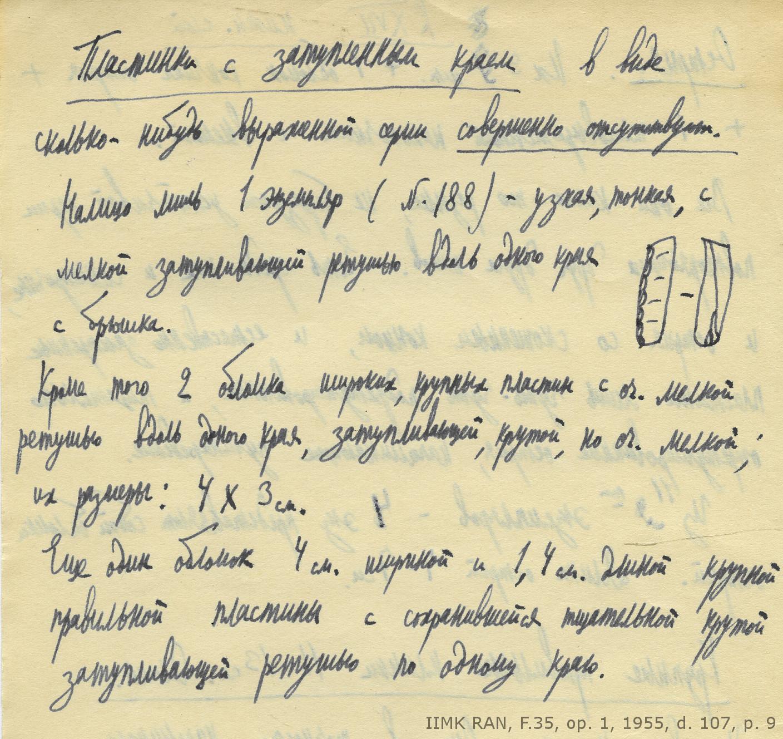 Archive documentation relating to the excavation of Kostënki 17.